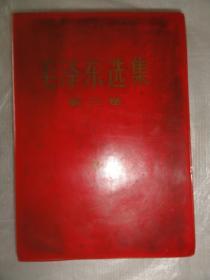 毛泽东选集 第三卷(红色塑料皮)人民出版社1967年版
