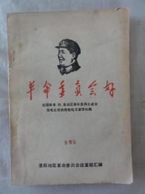 革命委员会好 全国各省、市、自治区革命委员会成立给毛主席的致敬电及重要社论(全国革命委员会成立一览表等内容)