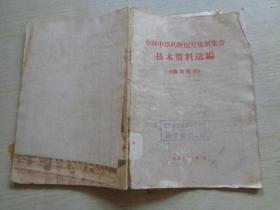全国中草药新医疗法展览会技术资料选编(兽用医药)