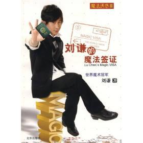 【二手包邮】魔法诱惑Ⅲ--刘谦的魔法签证 刘谦 北京出版社出版集