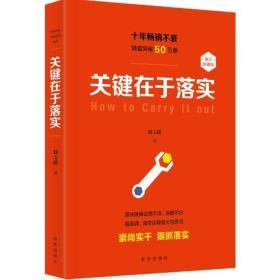 关键在于落实 刘玉瑛 新华出版社 9787516629239