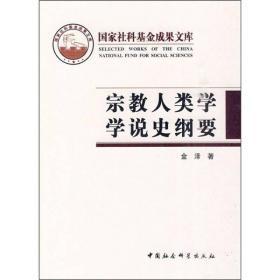 宗教人类学学说史纲要(精)