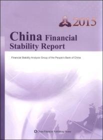 中国金融稳定报告2015