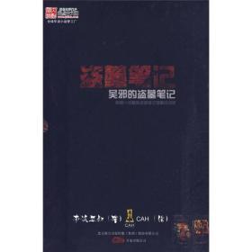 盗墓笔记:吴邪的盗墓笔记:盗墓笔记漫画 七星鲁王宫 序章