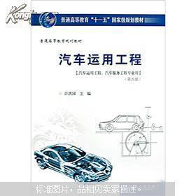 汽车运用工程(第4版)