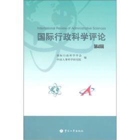 国际行政科学评论(第4辑)