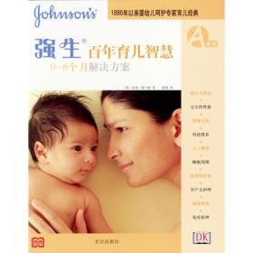 强生百年育儿智慧:0-3岁解决方案(全四册)——1886年以来婴幼儿呵护专家育儿经典