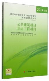 固定资产投资项目节能评估报告编制指南系列丛书:公共建筑和水运工程项目(2014年版)