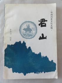 君山(中州历史文化大观)河南栾川老君山