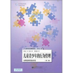 二手 儿童青少年的行为管理 约翰 上海教育出版社9787544433341j
