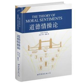 世界名著典藏系列:道德情操论(英文全本)