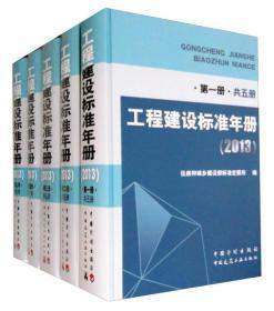 工程建设标准年册(2013 第一册-第五册共五册)