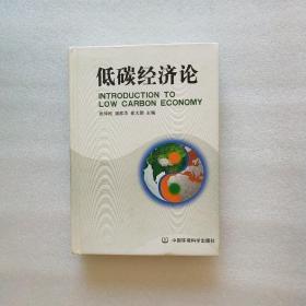 低碳经济论