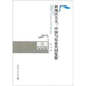 新地区主义:中国与东亚共同发展