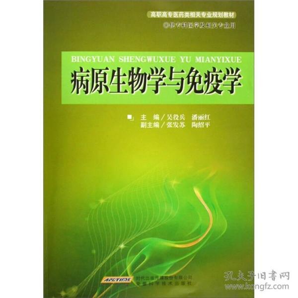 病原生物学与免疫学9787533744847
