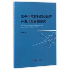 基于供应链的商业地产开发风险管理研究