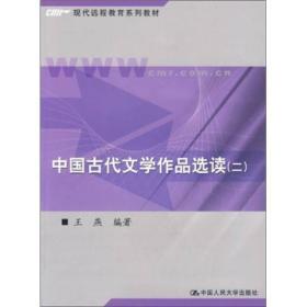中国古代文学作品选读2