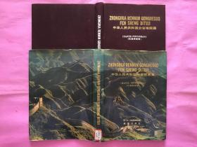 中华人民共和国分省地图集(汉语拼音版)174页