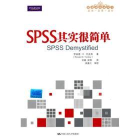 SPSS其实很简单