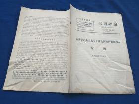 书刊评论 1975年第四期(总25期) 认真学习毛主席关于理论问题的重要指示专辑