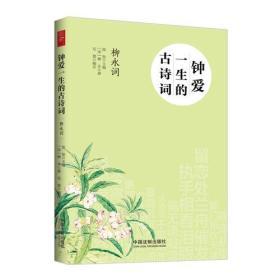 9787509392836-ha-钟爱一生的古诗词.柳永词
