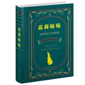 世界名著典藏系列:嘉莉妹妹(中英对照文全译本)