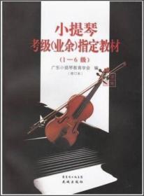 小提琴考级(业余)指定教材(1-6级 修订本)