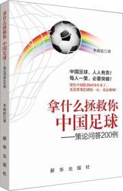 拿什么拯救你的中国足球