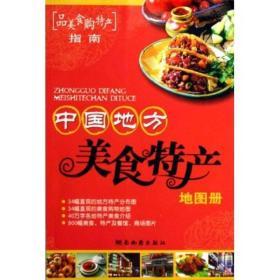 中国地方美食特产地图册