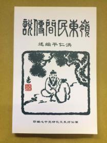 【岭东民间传说】上下两册合订成一册全----据民国版重印本