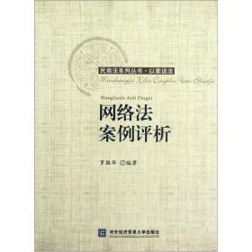 网络法案例评析 罗胜华 对外经济贸易大学出版社 9787566303363