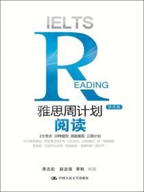 雅思周计划:阅读(学术类)