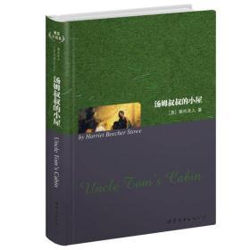 世界名著典藏系列:汤姆叔叔的小屋(英文全本)
