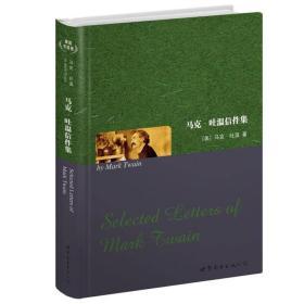 世界名著典藏系列:马克·吐温信件集(英文全本)