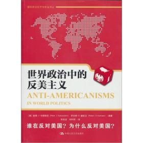 世界政治中的反美主义:(无)