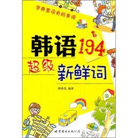 韩语超级新鲜词(含mp31张)