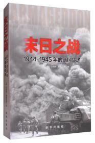 末日之战:1944-1945年的德国战场