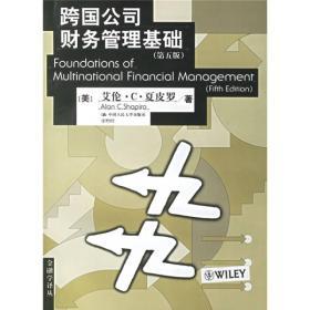 跨国公司财务管理基础:第五版