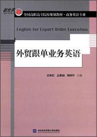 库存书 外贸跟单业务英语