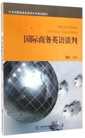 国际商务英语谈判/21世纪高校商务英语系列规划教材