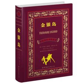 金银岛(中英对照全译本) Robert Louis Stevenson 世界图书出版社 9787510034664