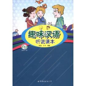 趣味汉语听说课本