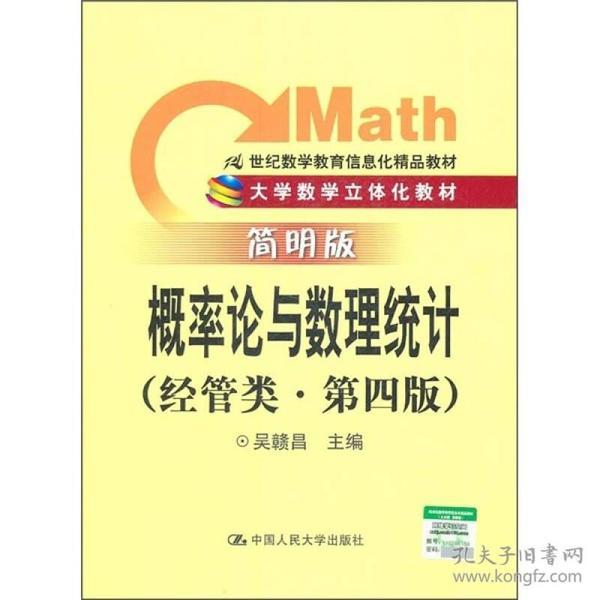 概率论与数理统计(经管类·第4版)(简明版)/21世纪数学教育信息化精品教材