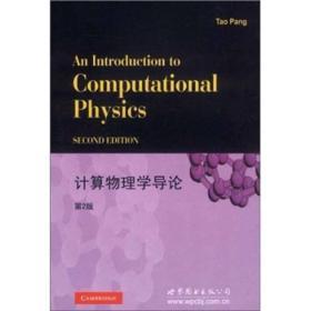计算物理学导论(第2版)