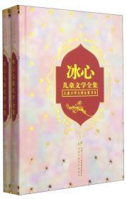 儿童文学大师全集书系:冰心儿童文学全集【上下】【精装】