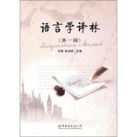 语言学译林(第一辑)