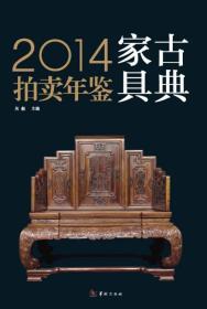 古典家居拍卖年鉴:2014