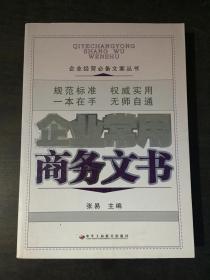 企业常用商务文书(企业经营必备文案丛书)