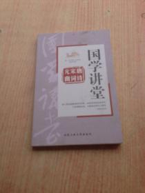 国学讲堂:唐诗 宋词 元曲