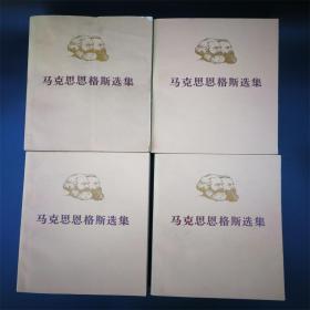 马克思恩格斯选集1-4卷 全四册 平装本